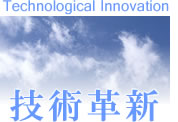 技術革新 Technological Innovation